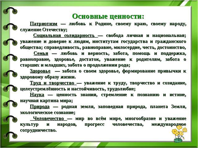 Основные ценности: Патриотизм — любовь к Родине, своему краю, своему народу,...