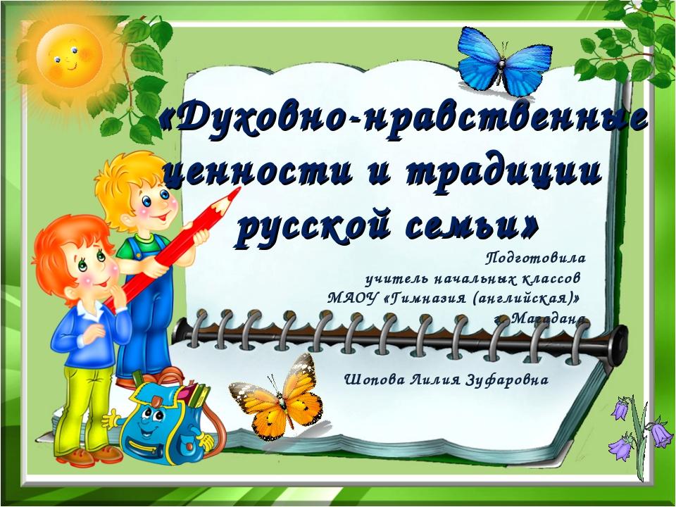 «Духовно-нравственные ценности и традиции русской семьи» Подготовила учитель...
