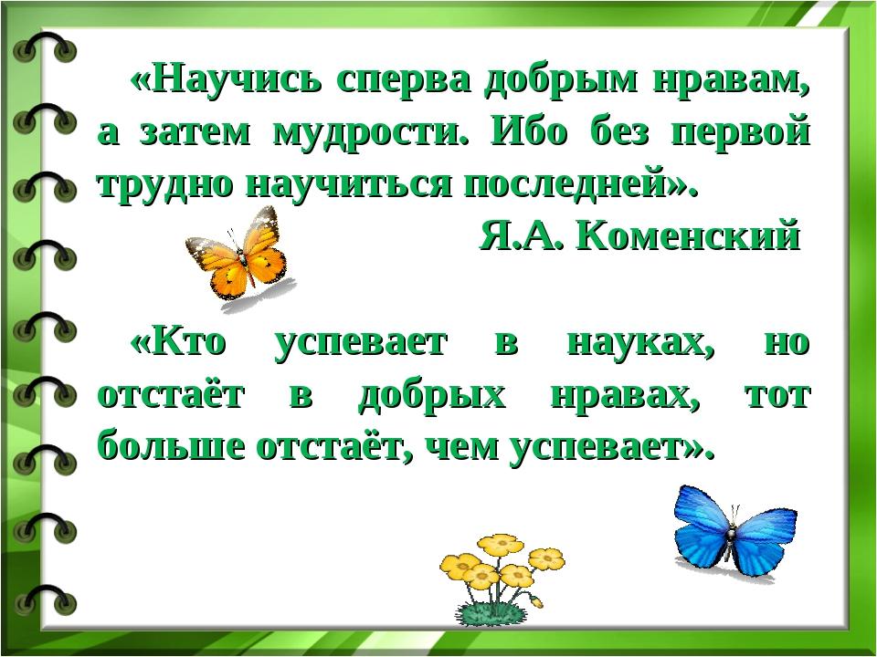 «Научись сперва добрым нравам, а затем мудрости. Ибо без первой трудно научит...