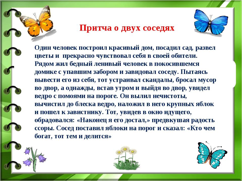 Один человек построил красивый дом, посадил сад, развел цветы и прекрасно чу...