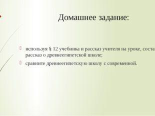 Домашнее задание: используя § 12 учебника и рассказ учителя на уроке, составь