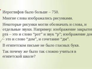 Иероглифов было больше – 750. Многие слова изображались рисунками. Некоторые