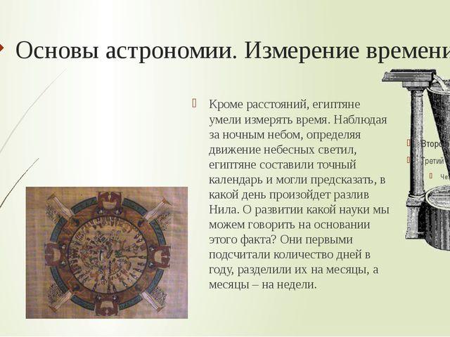 Основы астрономии. Измерение времени. Кроме расстояний, египтяне умели измеря...