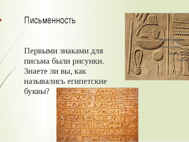 Письменность Первыми знаками для письма были рисунки. Знаете ли вы, как назыв...