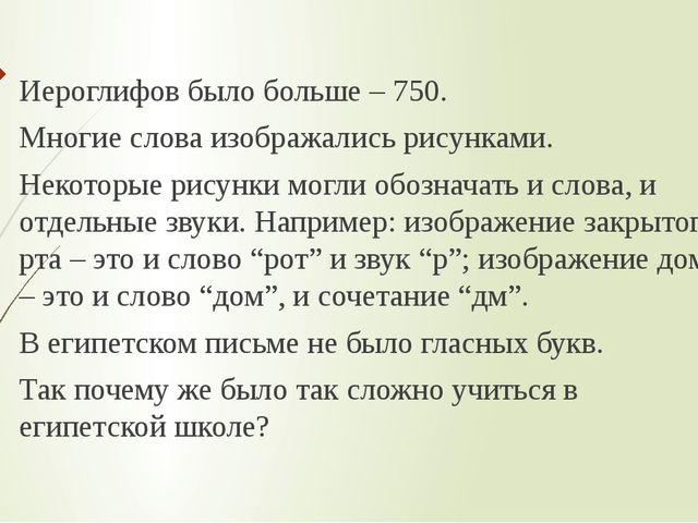Иероглифов было больше – 750. Многие слова изображались рисунками. Некоторые...