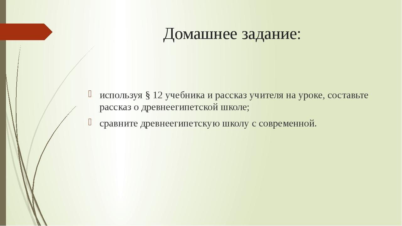 Домашнее задание: используя § 12 учебника и рассказ учителя на уроке, составь...