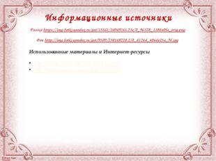 Информационные источники Рамка https://img-fotki.yandex.ru/get/15561/16969765