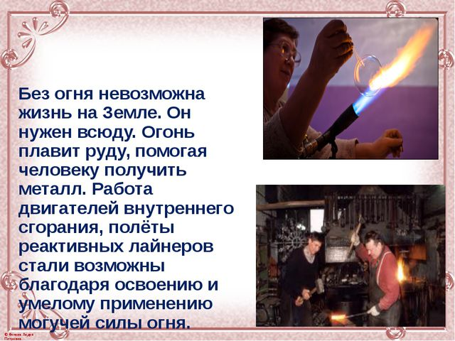 Без огня невозможна жизнь на Земле. Он нужен всюду. Огонь плавит руду, помога...