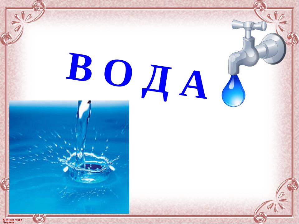 В О Д А © Фокина Лидия Петровна