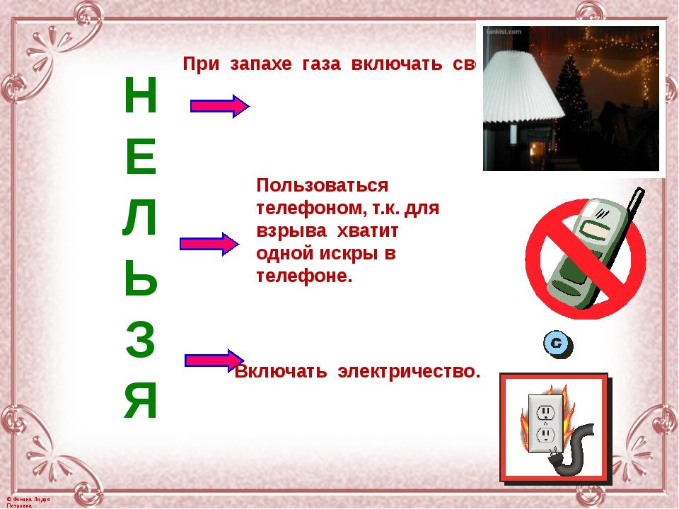 Н Е Л Ь З Я При запахе газа включать свет. Пользоваться телефоном, т.к. для в...
