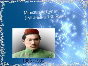 Міржақып Дулатұлы (туғанына 130 жыл) 1885 -1935