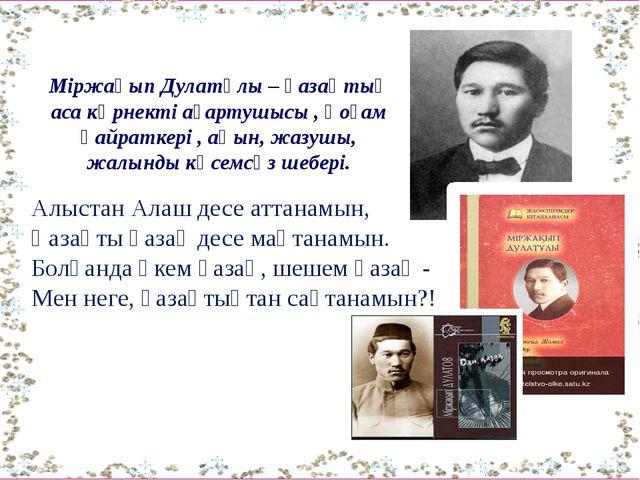 Міржақып Дулатұлы – қазақтың аса көрнекті ағартушысы , қоғам қайраткері , ақы...