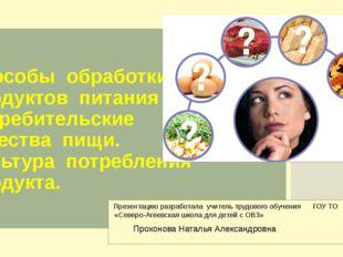 Способы обработки продуктов питания и потребительские качества пищи. Культура