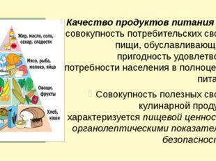 Качество продуктов питания – это совокупность потребительских свойств пищи,