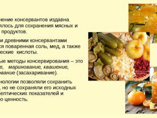 Применение консервантов издавна применялось для сохранения мясных и рыбных п