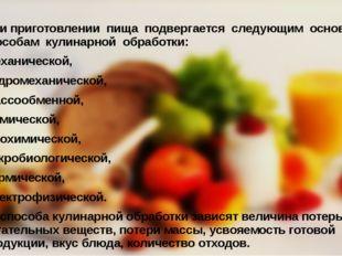 При приготовлении пища подвергается следующим основным способам кулинарной о