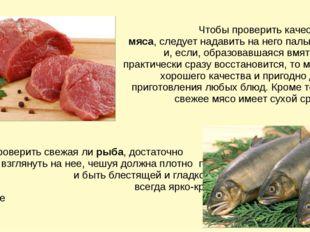 Чтобы проверить качество мяса, следует надавить на него пальцем и, если, обр