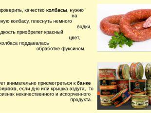 Чтобы проверить, качество колбасы, нужно на нарезанную колбасу, плеснуть нем