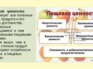 Пищевая ценность характеризует все полезные свойства продукта и его вкусовые