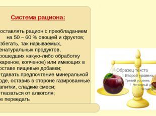 Система рациона: Составлять рацион с преобладанием на 50 – 60 % овощей и фру