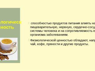 Физиологическая ценность способностью продуктов питания влиять на пищеварител