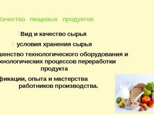 Качество пищевых продуктов Вид и качество сырья условия хранения сырья совер