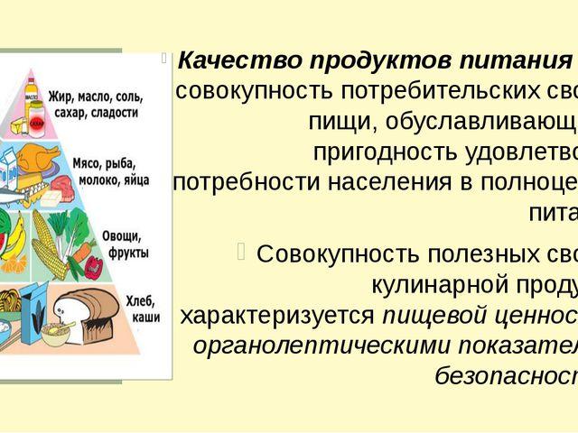 Качество продуктов питания – это совокупность потребительских свойств пищи,...