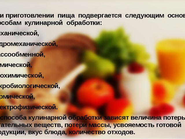 При приготовлении пища подвергается следующим основным способам кулинарной о...