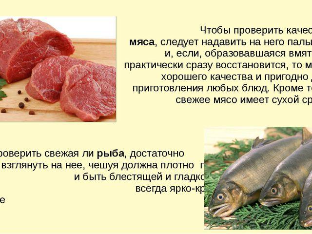 Чтобы проверить качество мяса, следует надавить на него пальцем и, если, обр...