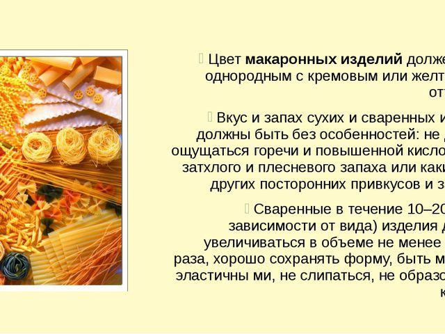 Цвет макаронных изделий должен быть однородным с кремовым или желтоватым отт...