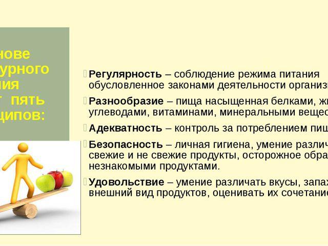 В основе культурного питания лежат пять принципов: Регулярность – соблюдение...