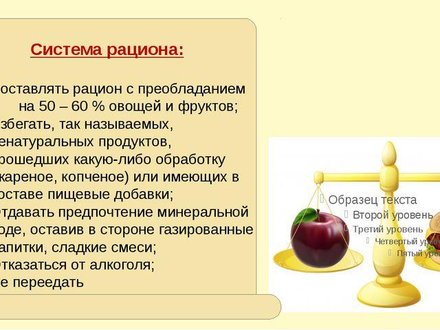 Система рациона: Составлять рацион с преобладанием на 50 – 60 % овощей и фру...