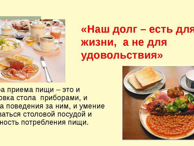 Культура приема пищи – это и сервировка стола приборами, и культура поведени...