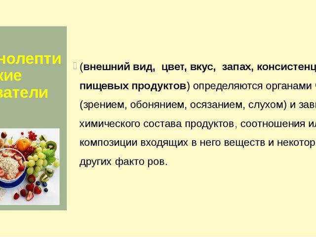 Органолепти - ческие показатели (внешний вид, цвет, вкус, запах, консистенция...
