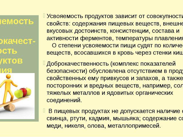 Усвояемость и доброкачест-венность продуктов питания Усвояемость продуктов за...