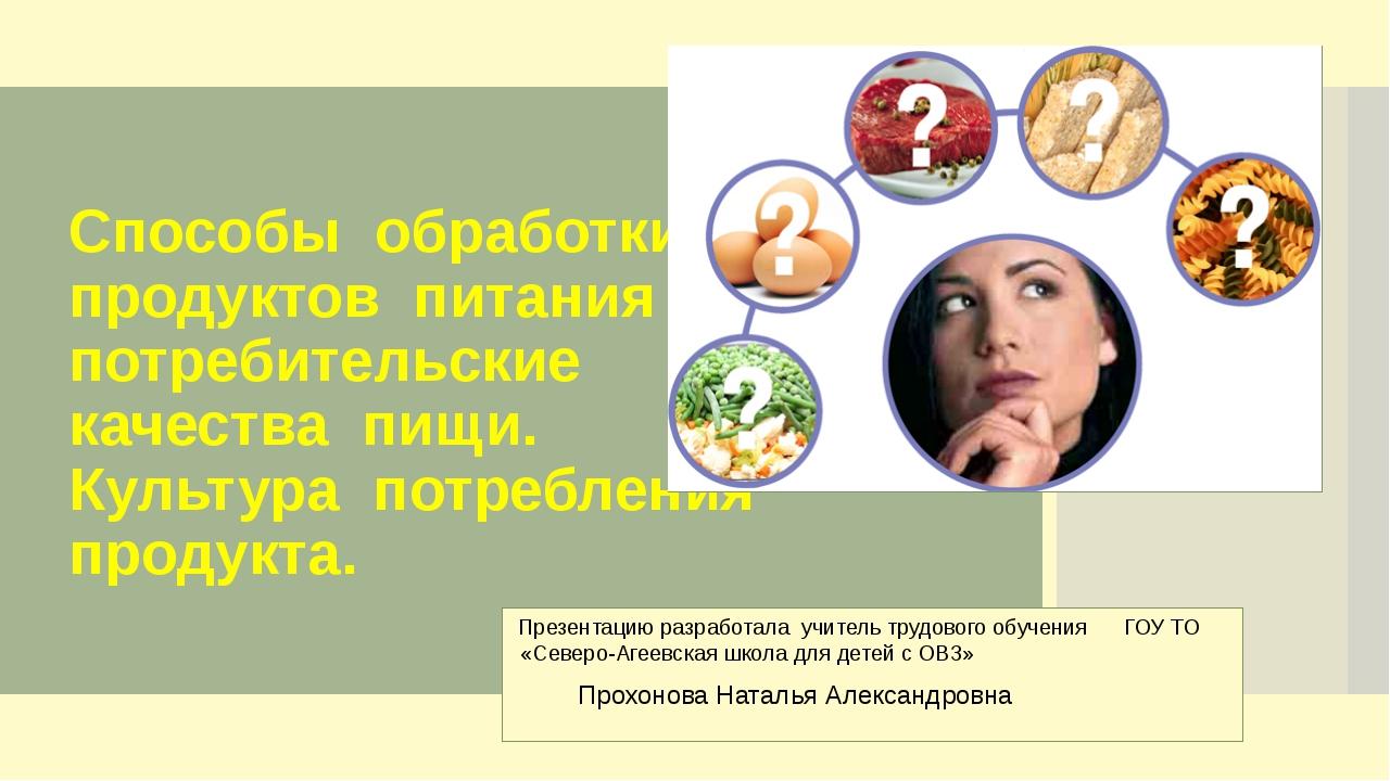 Способы обработки продуктов питания и потребительские качества пищи. Культура...