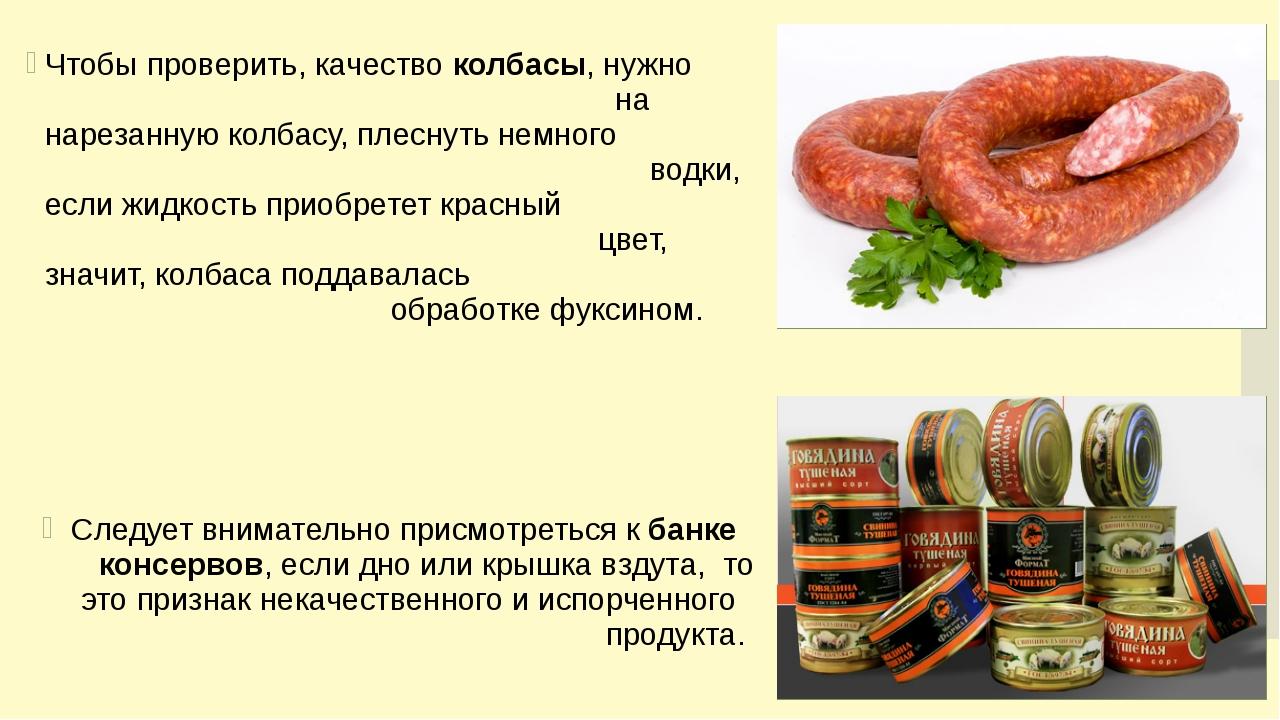 Чтобы проверить, качество колбасы, нужно на нарезанную колбасу, плеснуть нем...
