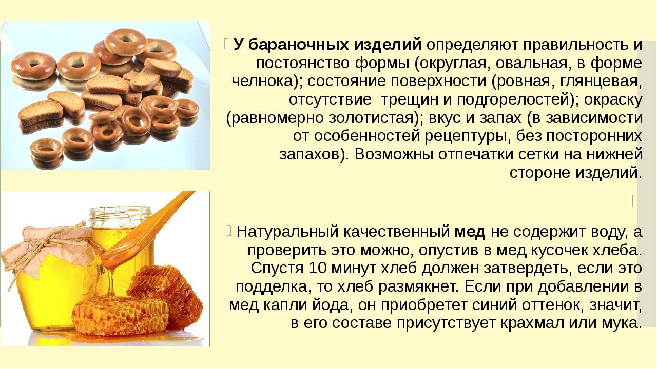 У бараночных изделий определяют правильность и постоянство формы (округлая,...