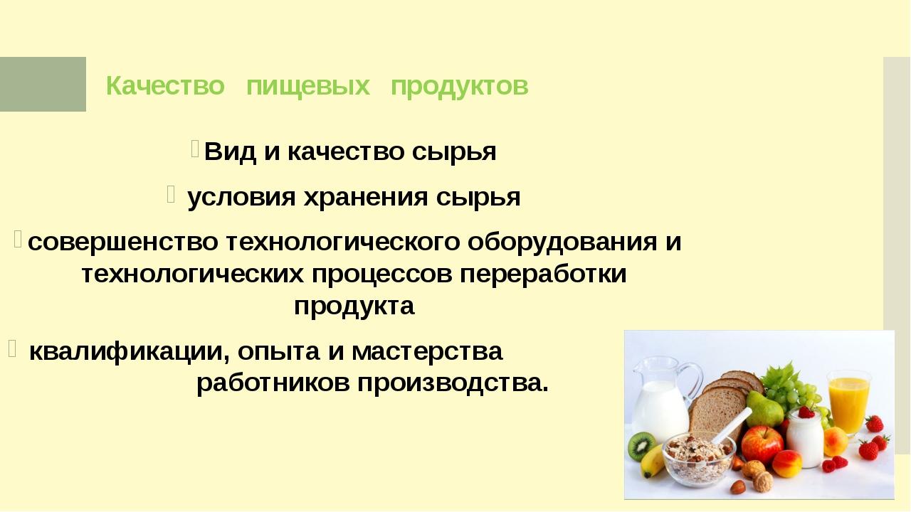Качество пищевых продуктов Вид и качество сырья условия хранения сырья совер...