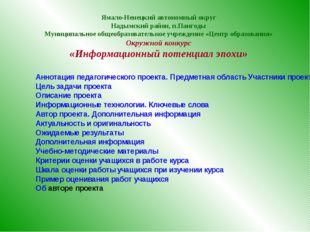 Аннотация педагогического проекта. Предметная область Участники проекта Цель