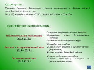 АВТОР проекта Инчикова Людмила Викторовна, учитель математики и физики высшей