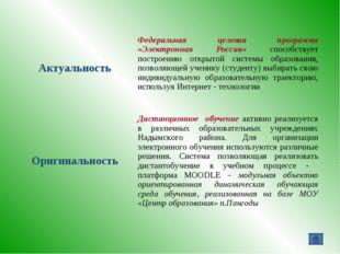 АктуальностьФедеральная целевая программа «Электронная Россия» способствует
