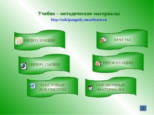 Учебно – методические материалы http://soh2pangody.smartlearn.ru ВИДЕОЛЕКЦИИ