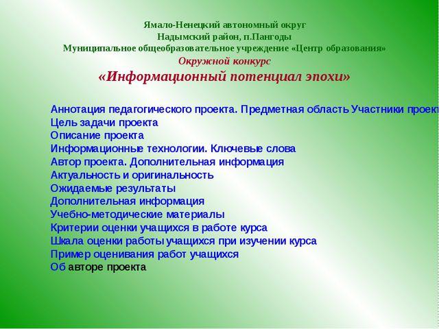 Аннотация педагогического проекта. Предметная область Участники проекта Цель...