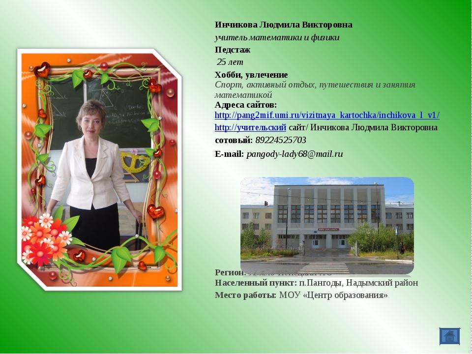 Инчикова Людмила Викторовна учитель математики и физики Педстаж 25 лет Хобби,...