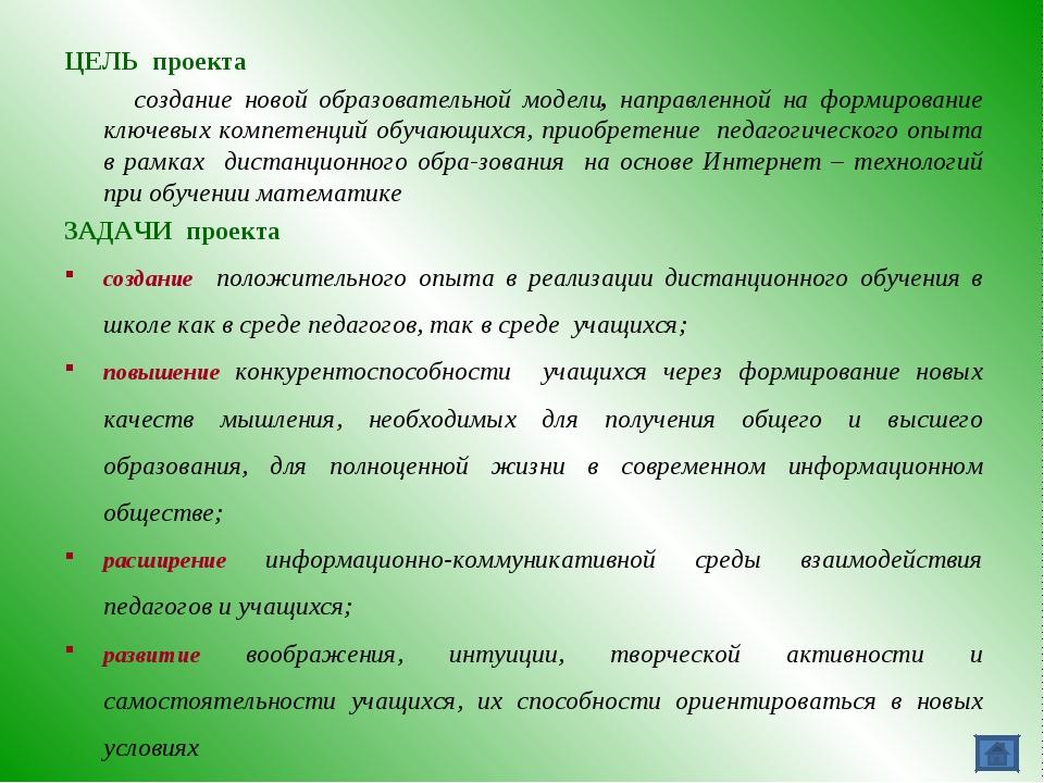 ЦЕЛЬ проекта создание новой образовательной модели, направленной на формирова...