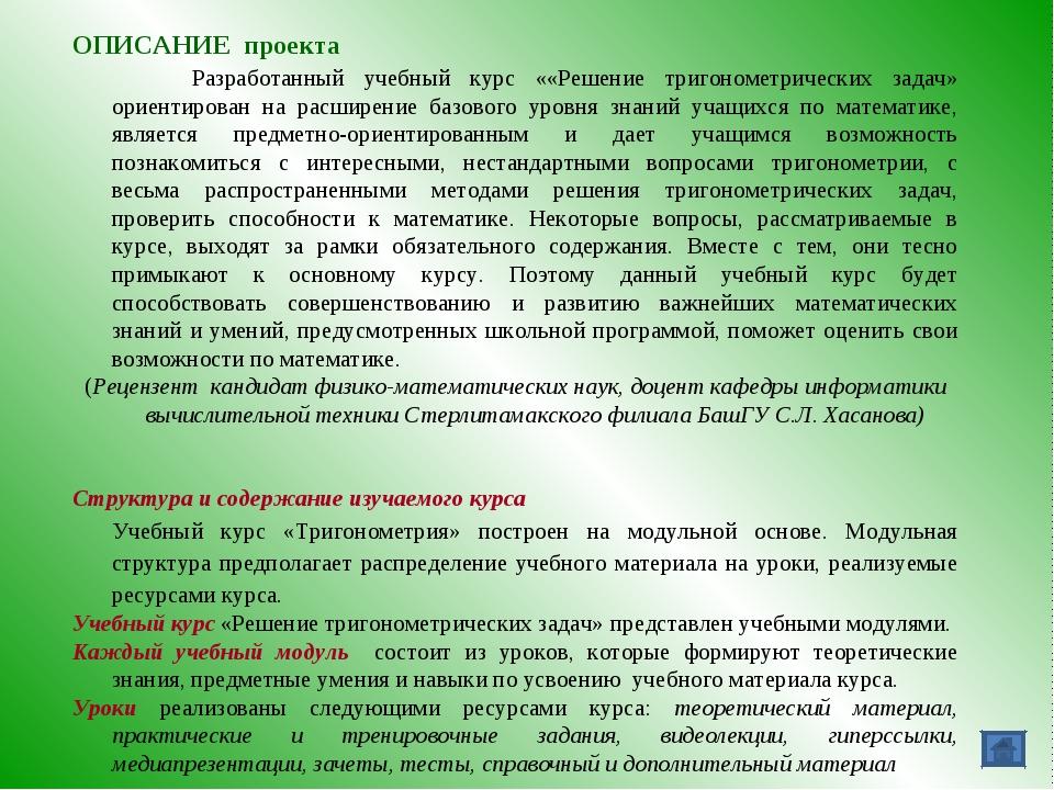 ОПИСАНИЕ проекта Разработанный учебный курс ««Решение тригонометрических за...