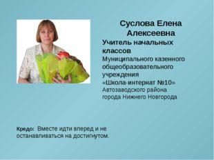 Суслова Елена Алексеевна Учитель начальных классов Муниципального казенного о
