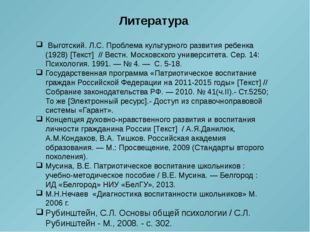 Литература Выготский. Л.С. Проблема культурного развития ребенка (1928) [Текс