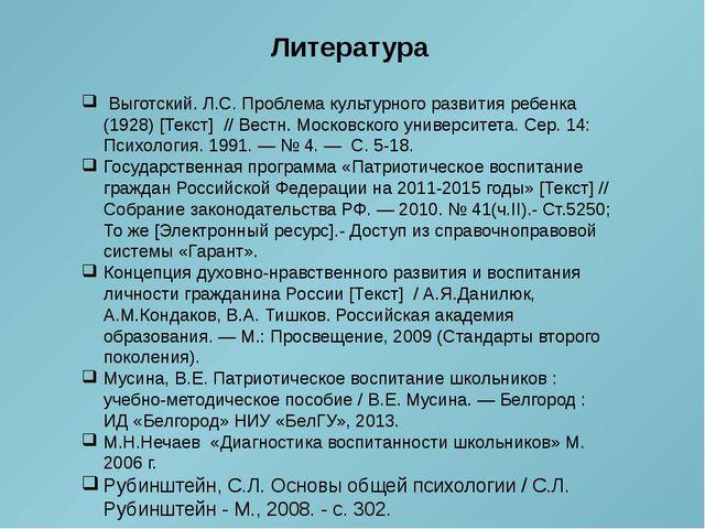 Литература Выготский. Л.С. Проблема культурного развития ребенка (1928) [Текс...